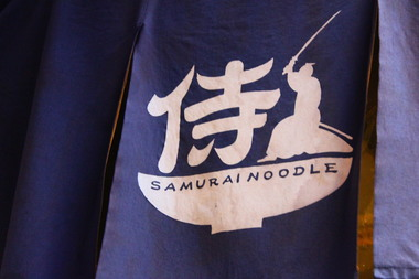 Samurai Noodle House